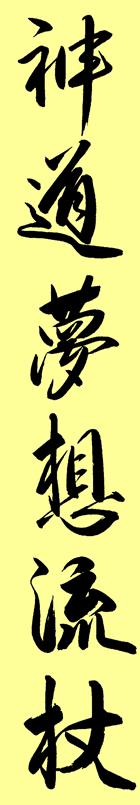 shintomuso_klein